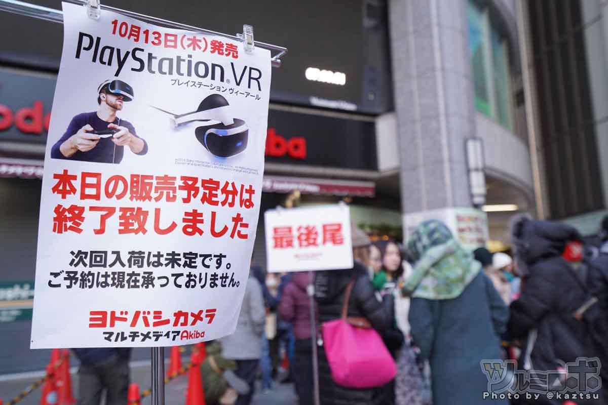 Playstation VR: Käufer in Japan stellen sich erneut an