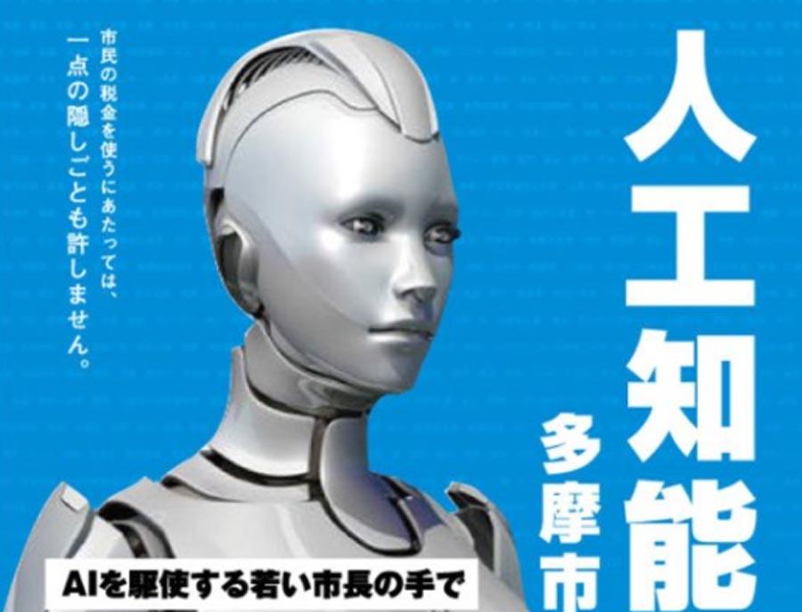 Wird heute die erste Künstliche Intelligenz zur Bürgermeisterin gewählt?
