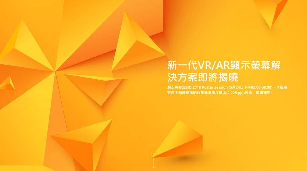 Der chinesische Display-Hersteller INT will auf der Fachmesse Display Week Ende Mai eine speziell für VR und AR entwickelte Screen-Technologie demonstrieren. In der Ankündigung verspricht das Unternehmen viel.