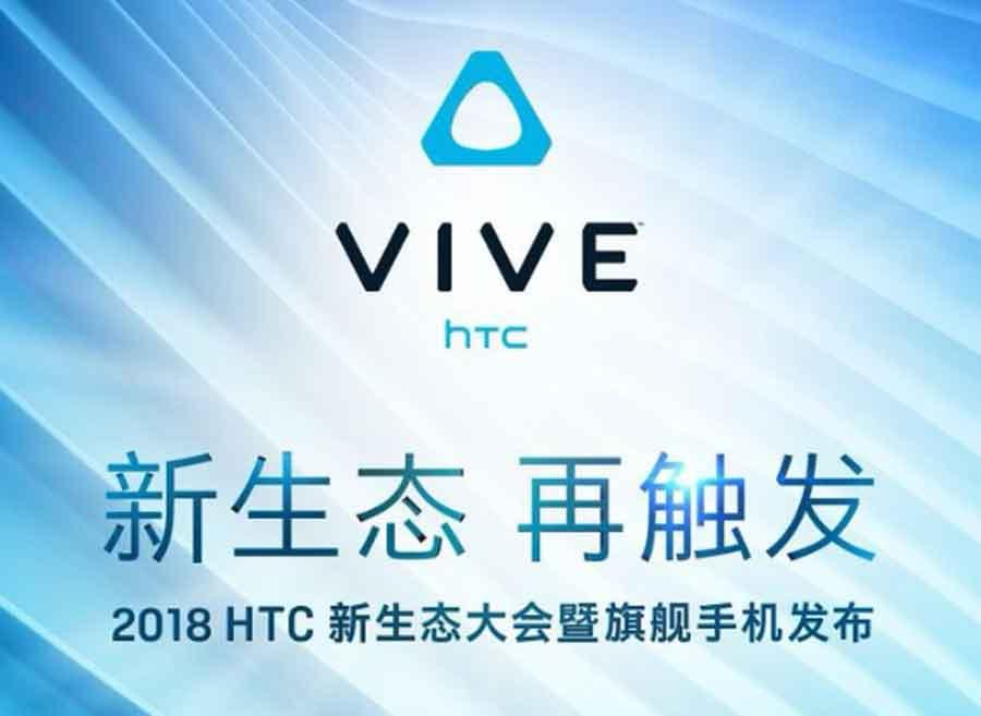 Was für Facebook die F8 und für Google die I/O ist, ist für HTC die Vive-Ökosystem-Konferenz.