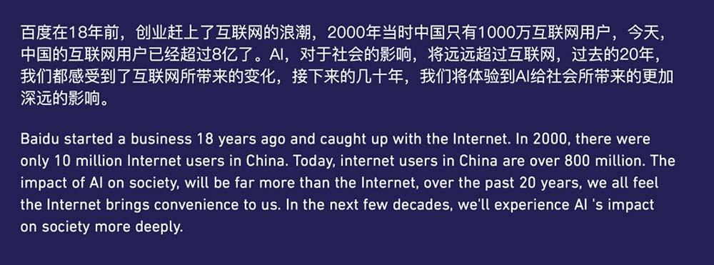 KI: Baidu stellt Echtzeit-Übersetzer für Chinesisch vor