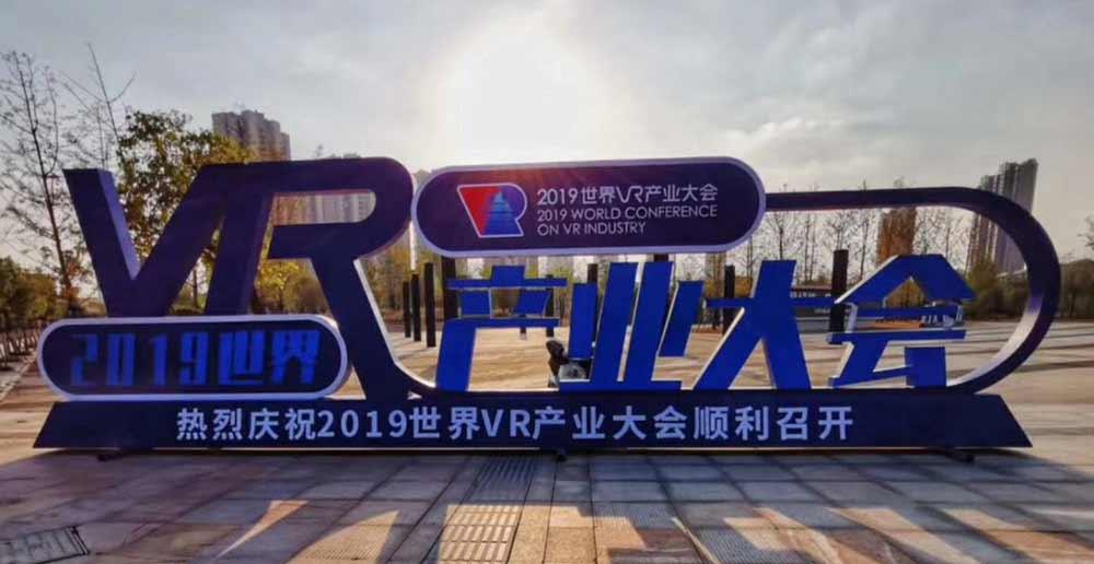"""In China findet derzeit die """"World Conference on VR"""" statt, die das Zusammenspiel aus 5G und VR in den Fokus nimmt."""