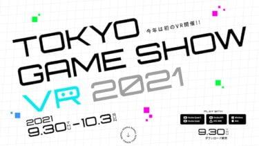 Tokyo Game Show VR: Videospielmesse setzt auf VR-Format