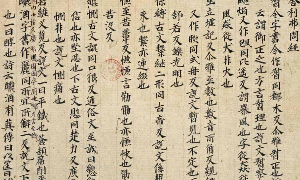 Auszug aus einem chinesischen Wörterbuch.